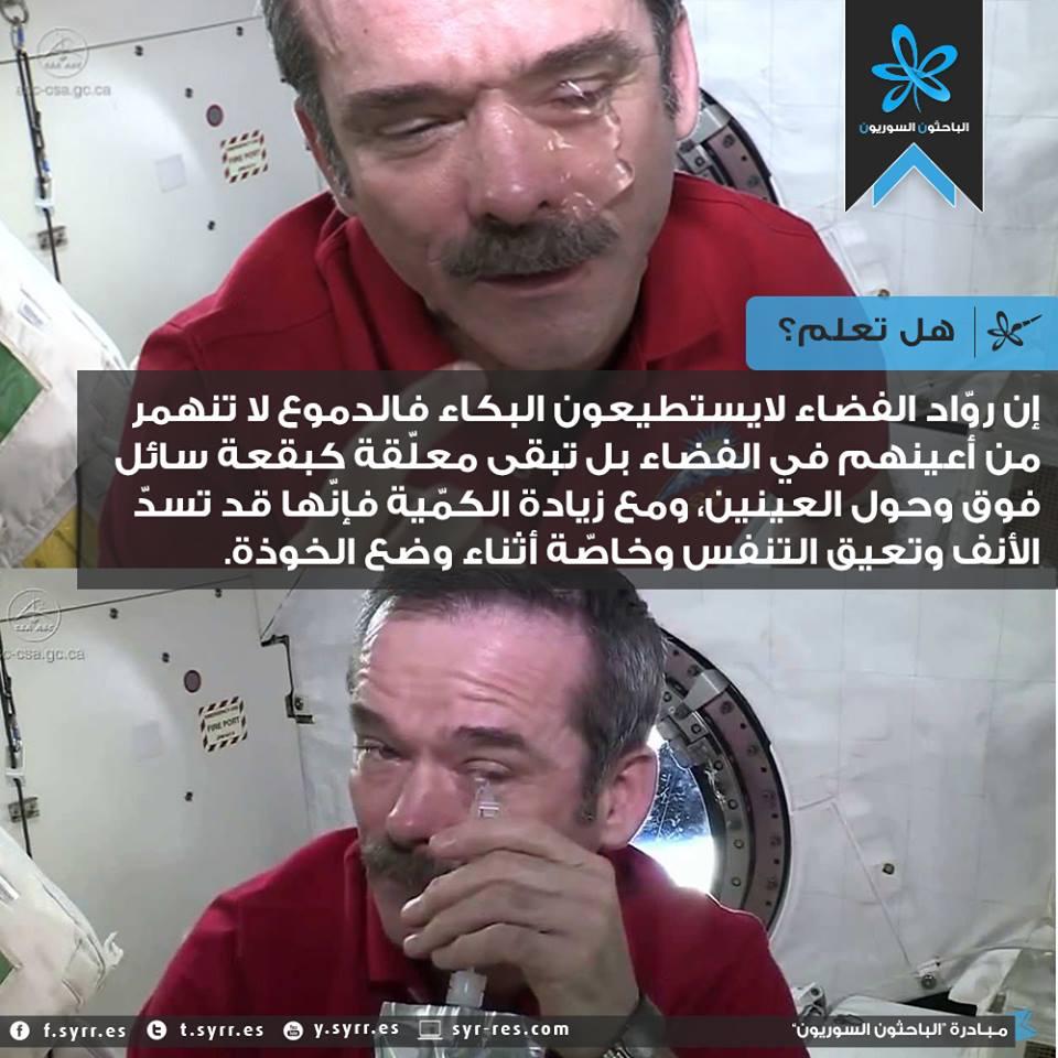 معلومة غريبة تخص رواد الفضاء