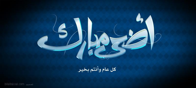 عيد أضحى مبارك  Adha2010