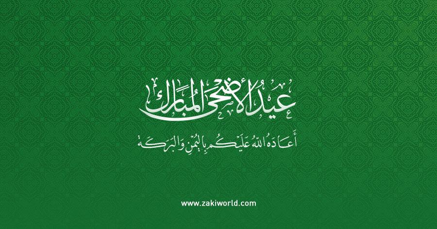 AdhaGreeting-zakiworld-2013-2