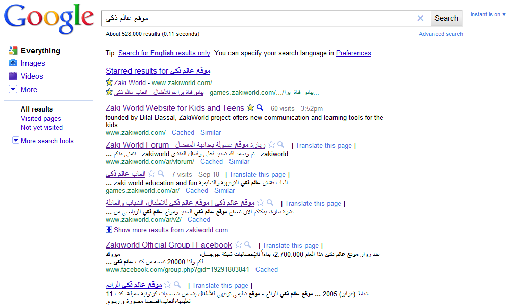 خدمات غوغل المجانية
