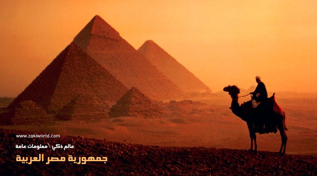 zakiworld-About-Egypt