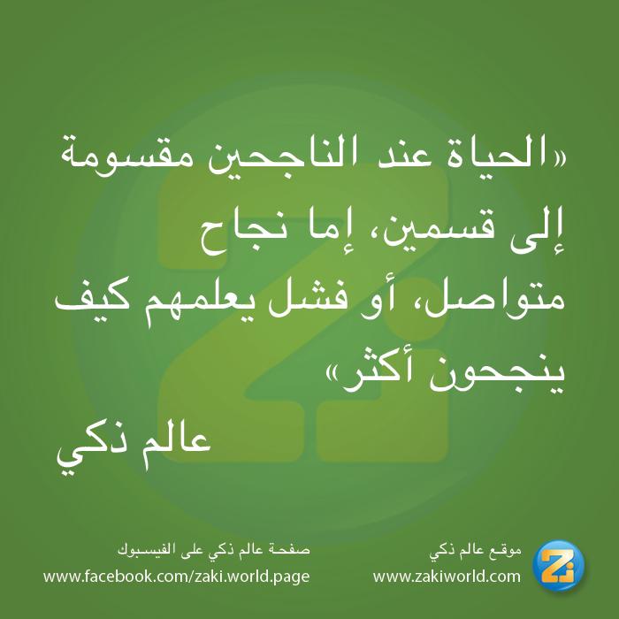 zakiworld-facebook-publications-0004