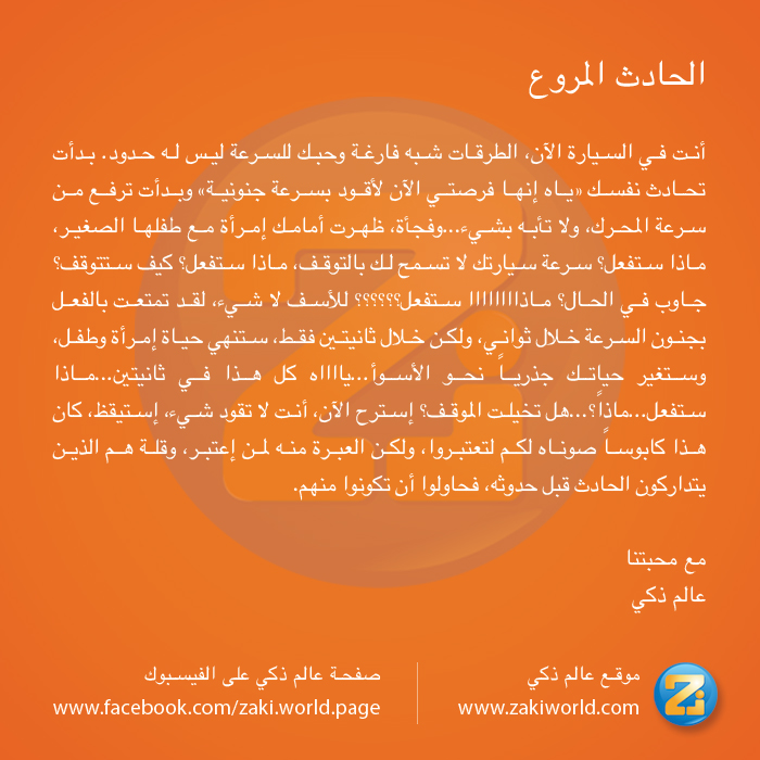zakiworld-facebook-publications-0008