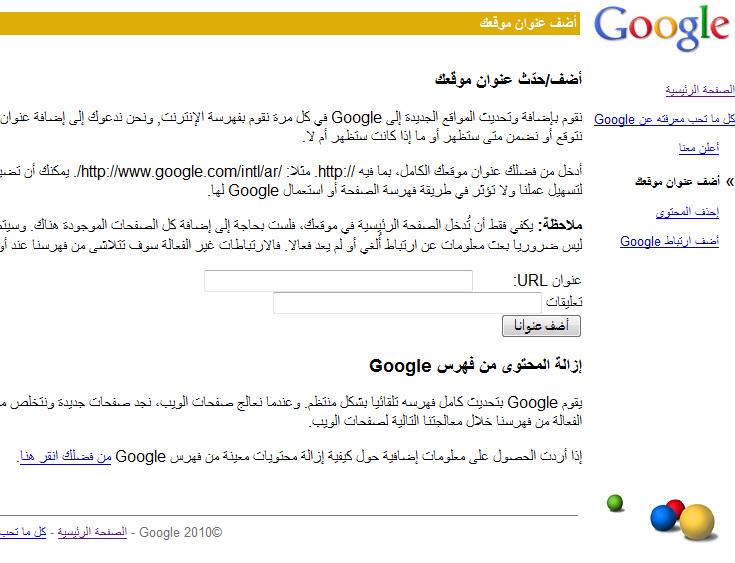 أضف موقعك الى قوقل Google